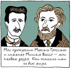Эйнштейн. От 16 лет до E=mc² - 4