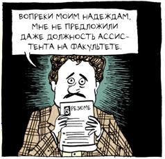 Эйнштейн. От 16 лет до E=mc² - 8