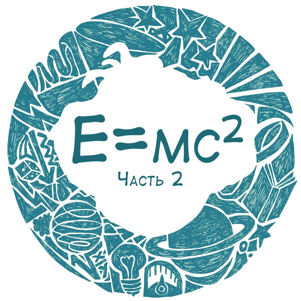 Эйнштейн. От 16 лет до E=mc² - 1