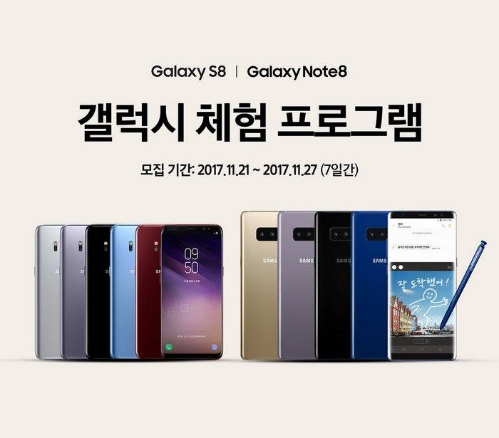 В Корее началась программа Upgrade to Galaxy, которая позволяет желающим опробовать Galaxy S8 и Note 8