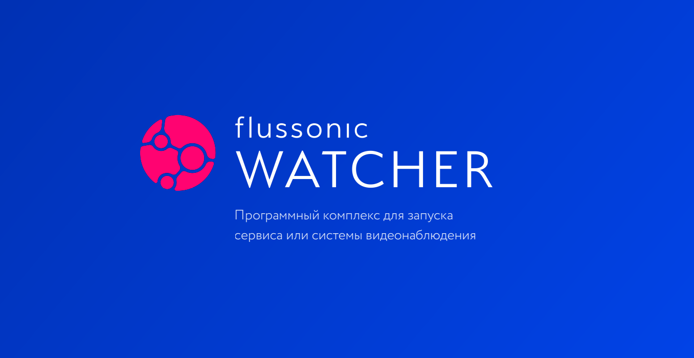 Flussonic Watcher для интернет провайдера - 1