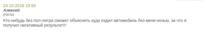 Что такое телематика и «умное КАСКО». Обзор российских страховщиков - 14