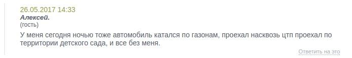Что такое телематика и «умное КАСКО». Обзор российских страховщиков - 15