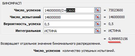 =БИНОМРАСП(146000000/2+23600;146000000;0,5;ИСТИНА)