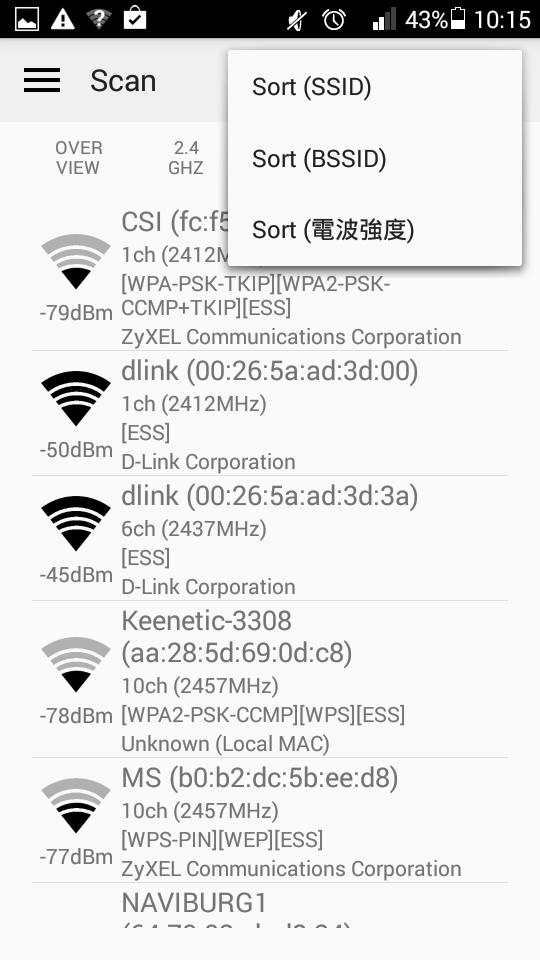 Немного об анализаторах Wi-Fi покрытия на Android - 13