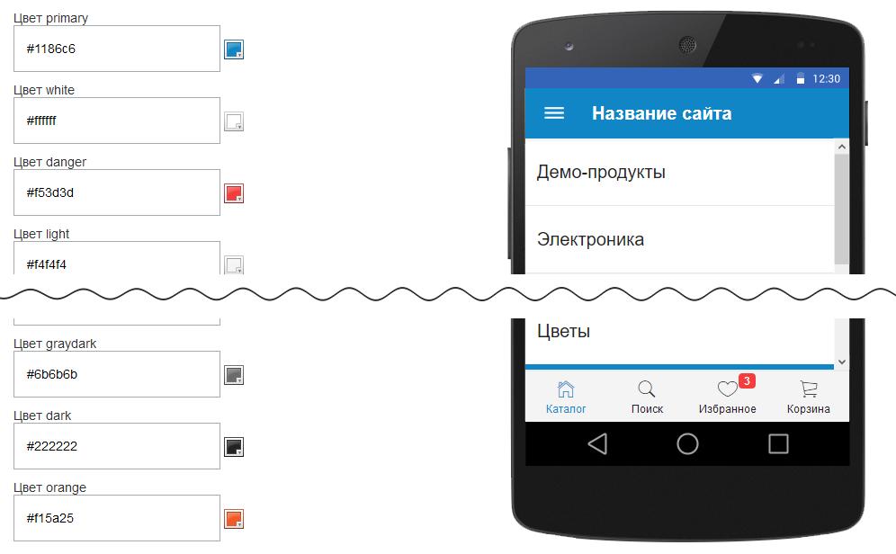 ReadyScript Mobile — готовое eCommerce мобильное приложение - 4