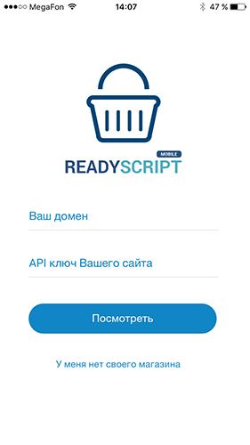 ReadyScript Mobile — готовое eCommerce мобильное приложение - 7