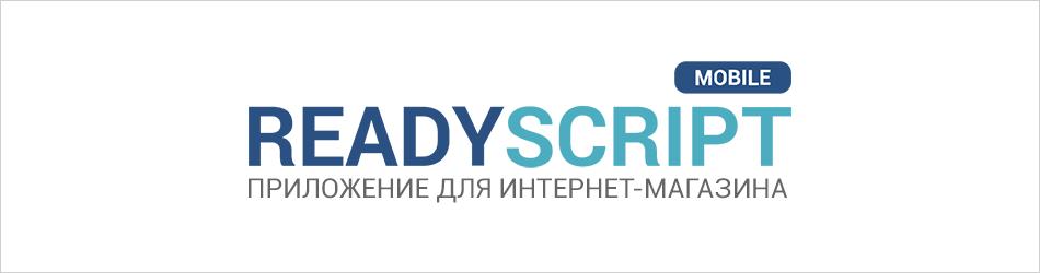 ReadyScript Mobile — готовое eCommerce мобильное приложение - 1