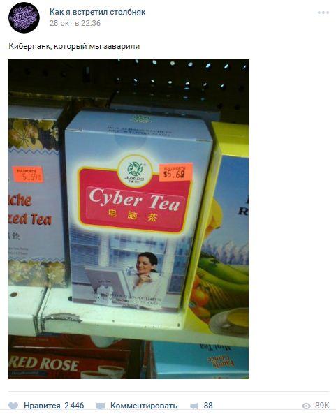 Что пользователи «ВКонтакте» говорят и узнают о киберпанке - 18