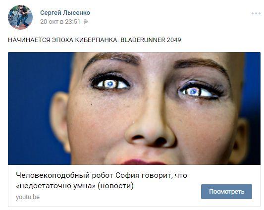 Что пользователи «ВКонтакте» говорят и узнают о киберпанке - 4