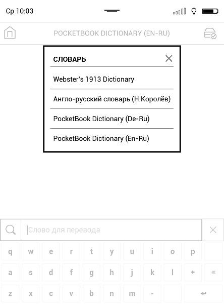 Краткий обзор PocketBook 631 Plus: первый флагманский ридер с регулировкой цветовой температуры подсветки - 18