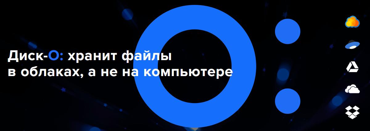 Mail.ru выкатил бету «Диск-О:», для подключения облаков как диск - 1
