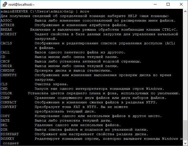 Перекрестное опыление: управляем Linux из-под Windows, и наоборот - 7