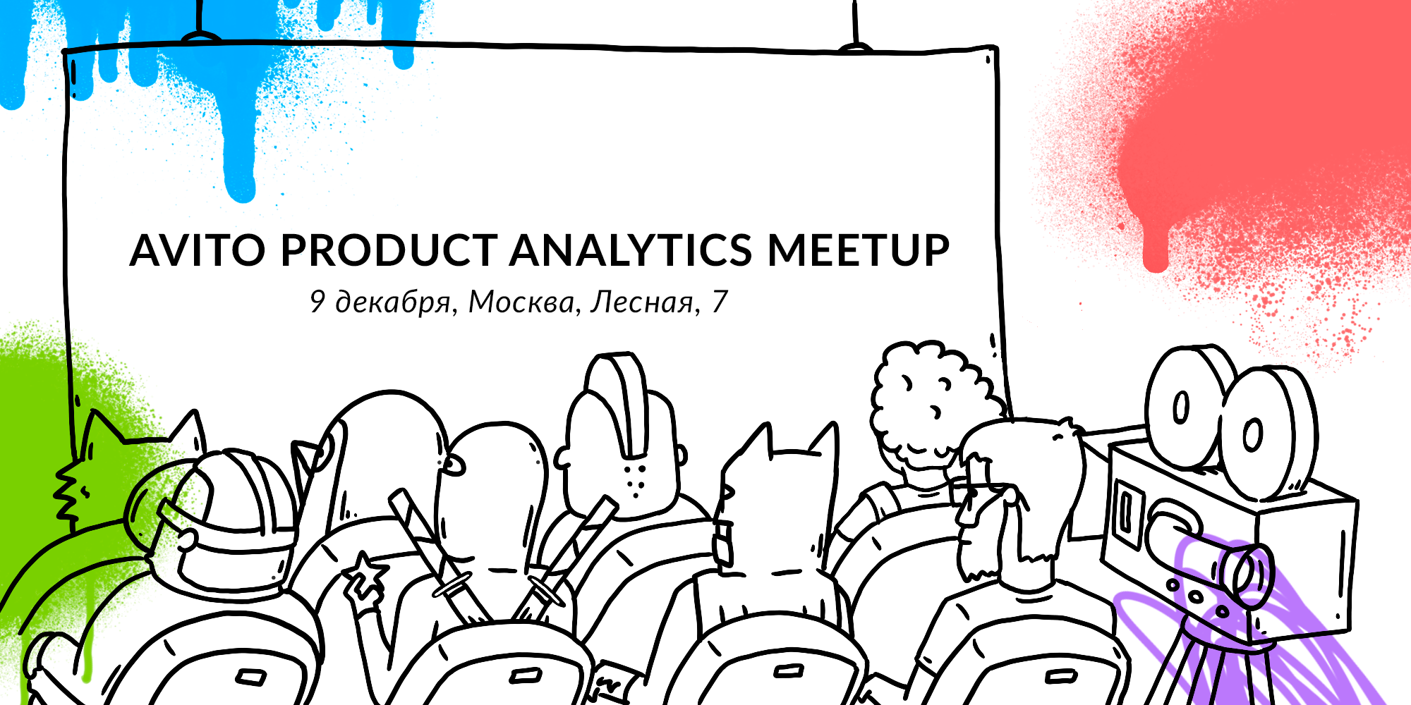 Avito Product Analytics Meetup 9 декабря: анонс - 1