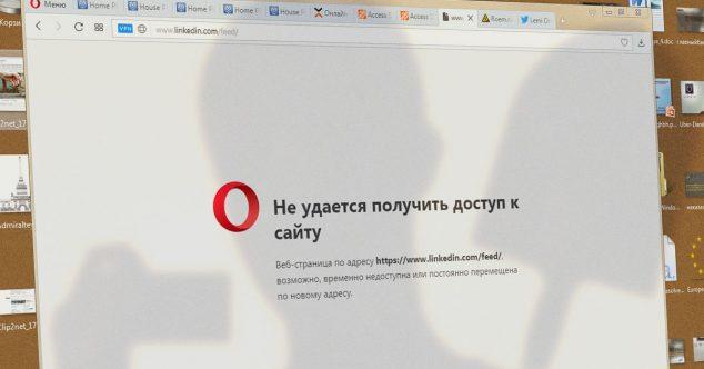 VPN в Opera перестал работать для россиян
