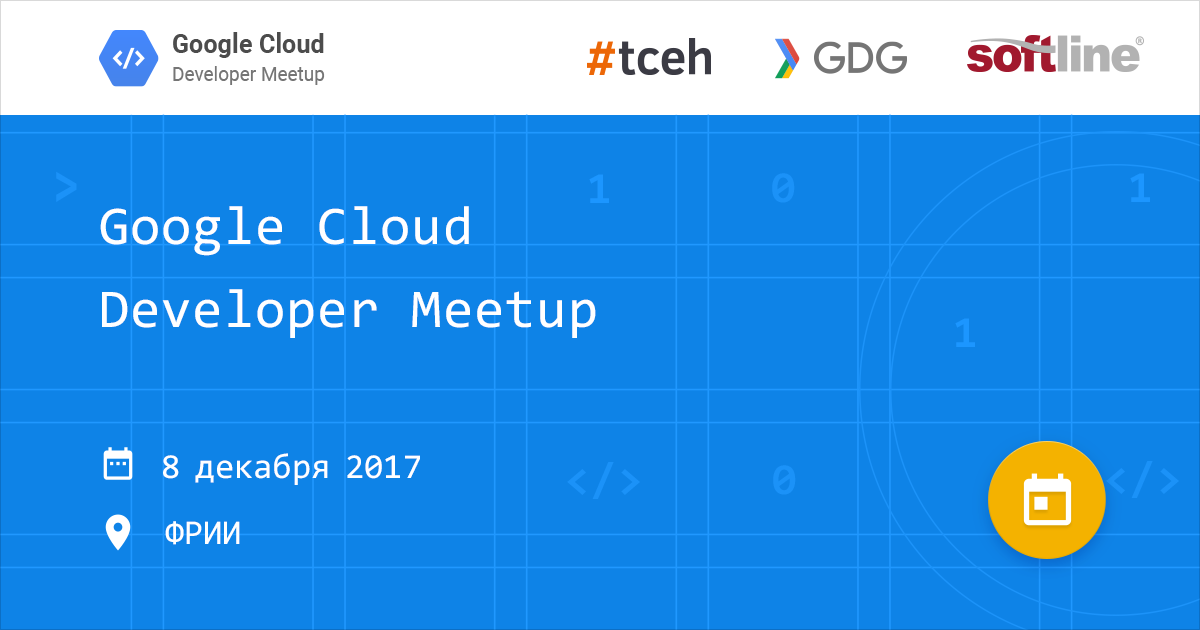 Google, Softline, GDG и #tceh организуют второй «Google Cloud Developer Meetup» - 1