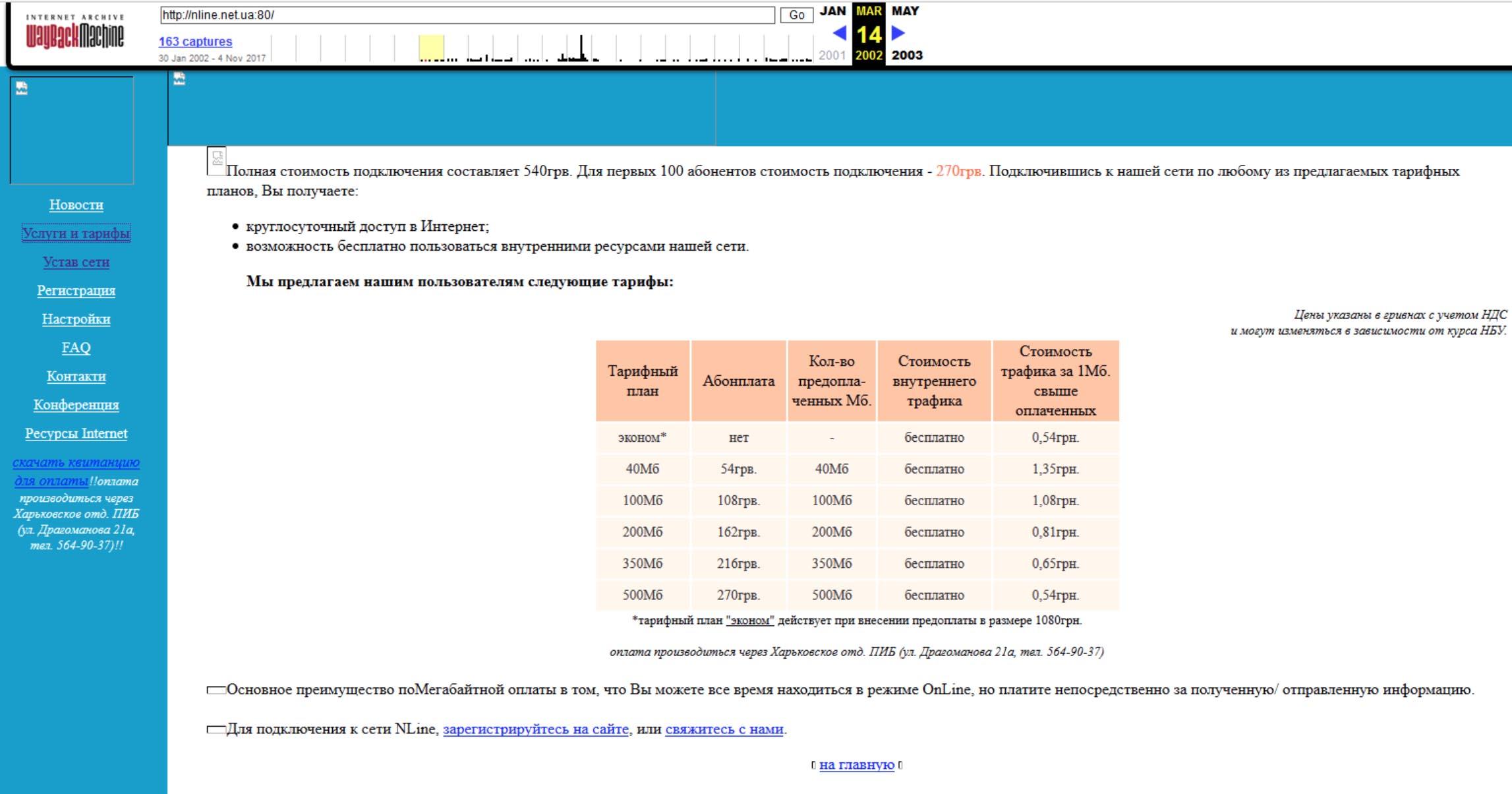 20 лет эволюции сети Интернет в Украине, а какой вы помните сеть 20 или 10 лет назад? - 12