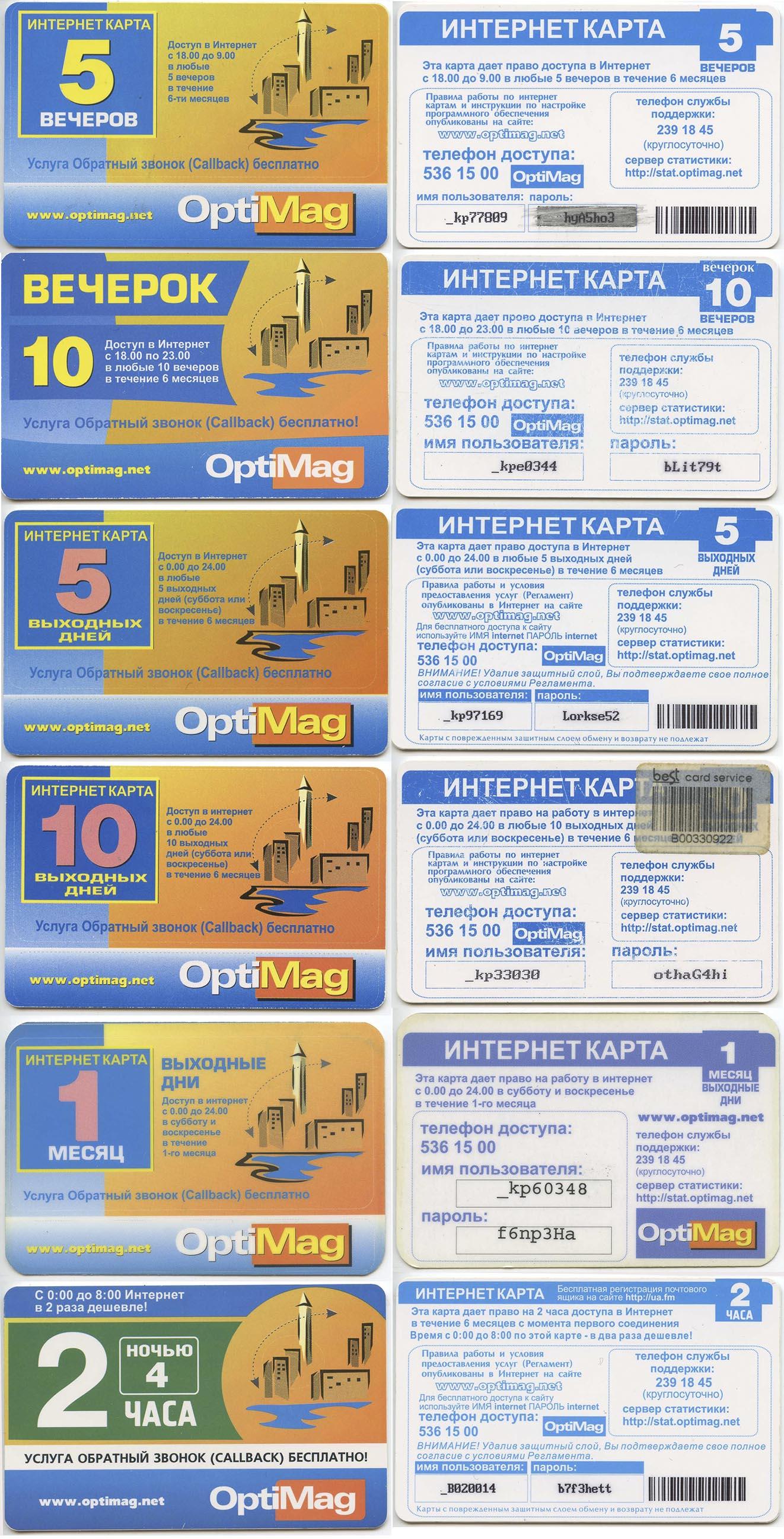 20 лет эволюции сети Интернет в Украине, а какой вы помните сеть 20 или 10 лет назад? - 4
