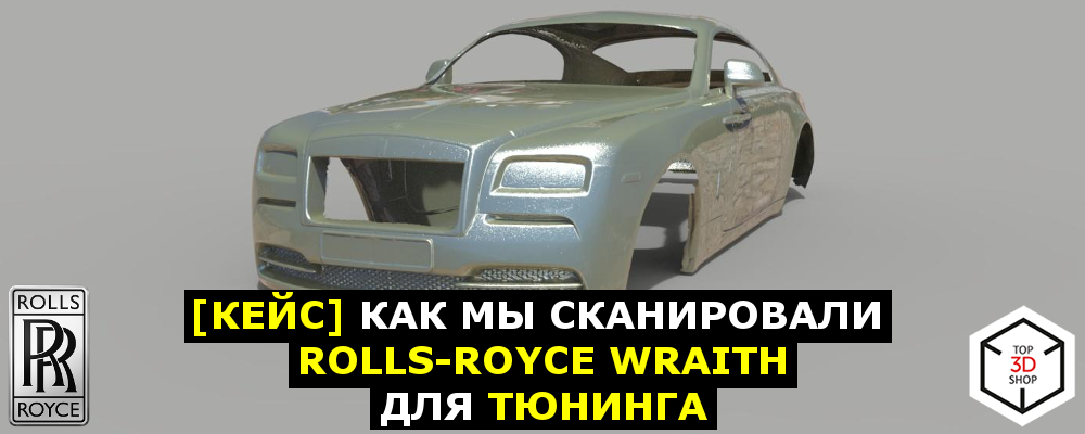 [КЕЙС] Как мы сканировали Rolls-Royce Wraith для тюнинга - 1