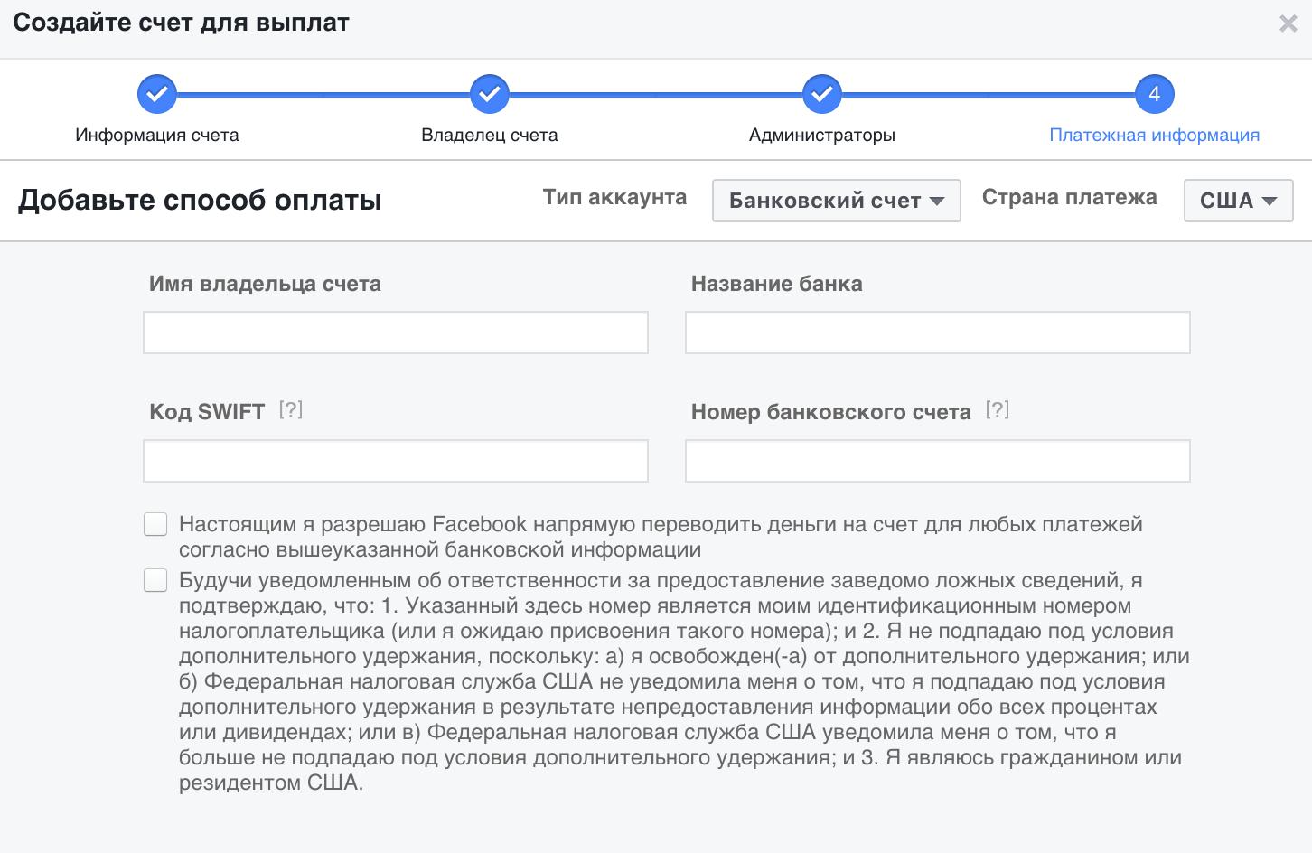 Обзор важных юридических требований платформы Facebook - 6