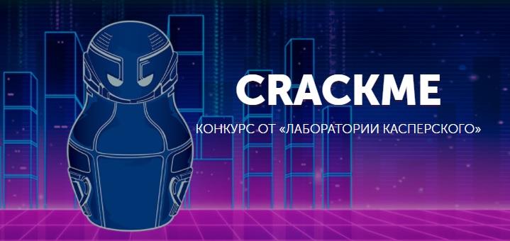 Открываем зимний конкурс CrackMe: ломай-ревёрсь - 1