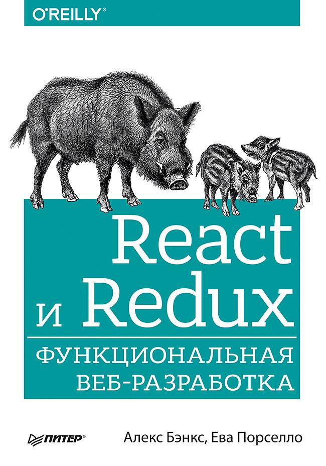 Секреты React и Redux при разработке веб-приложений - 1