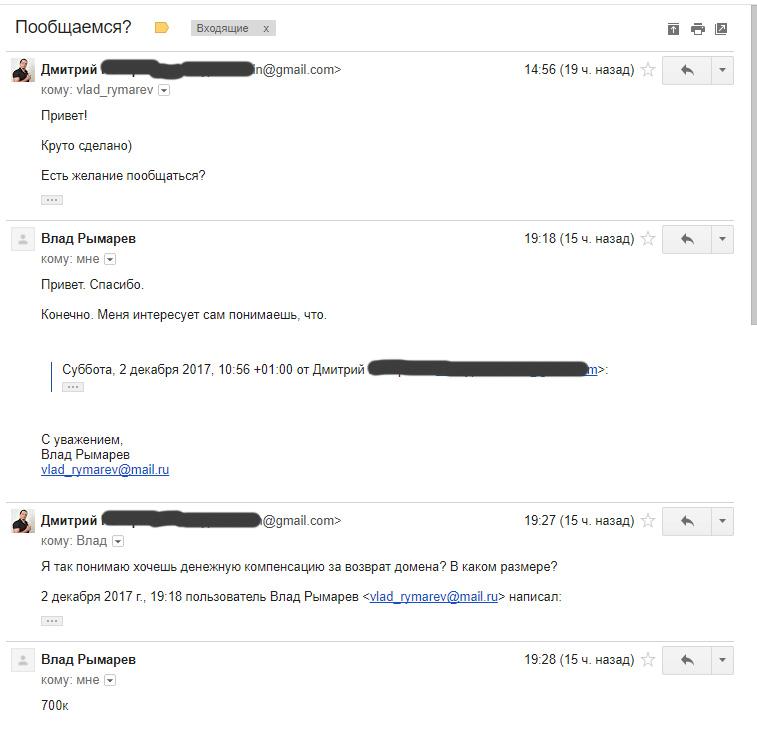 Как украсть международный домен на REG.RU и полностью переписать на себя без ведома владельца - 10