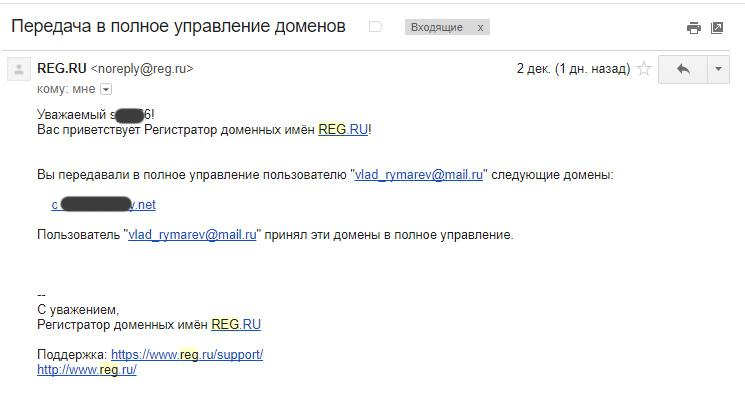 Как украсть международный домен на REG.RU и полностью переписать на себя без ведома владельца - 2