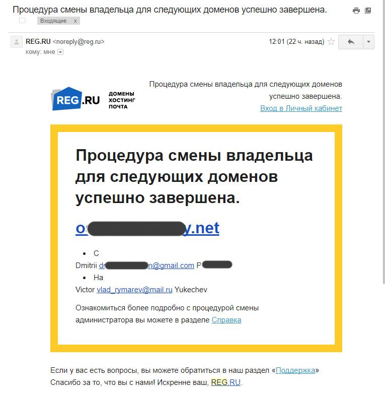 Как украсть международный домен на REG.RU и полностью переписать на себя без ведома владельца - 3