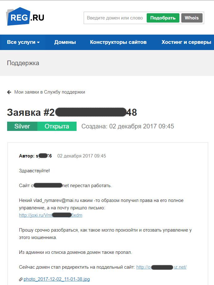 Как украсть международный домен на REG.RU и полностью переписать на себя без ведома владельца - 4