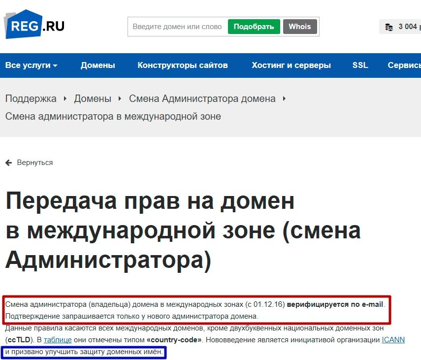 Как украсть международный домен на REG.RU и полностью переписать на себя без ведома владельца - 7
