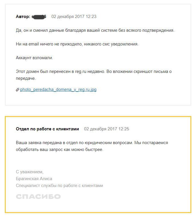 Как украсть международный домен на REG.RU и полностью переписать на себя без ведома владельца - 8