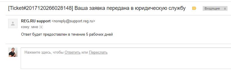 Как украсть международный домен на REG.RU и полностью переписать на себя без ведома владельца - 9