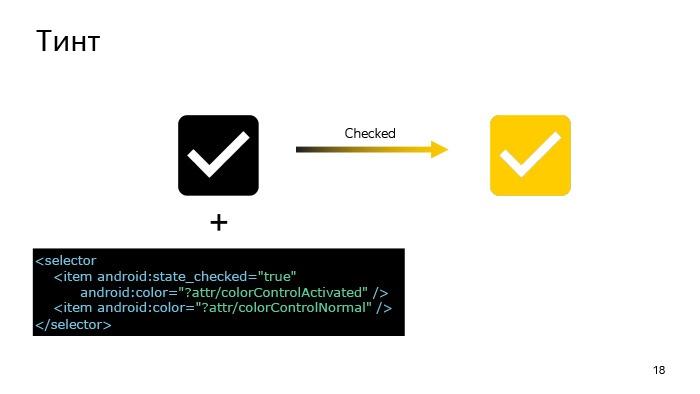 Лекция Яндекса: Advanced UI, часть первая - 14