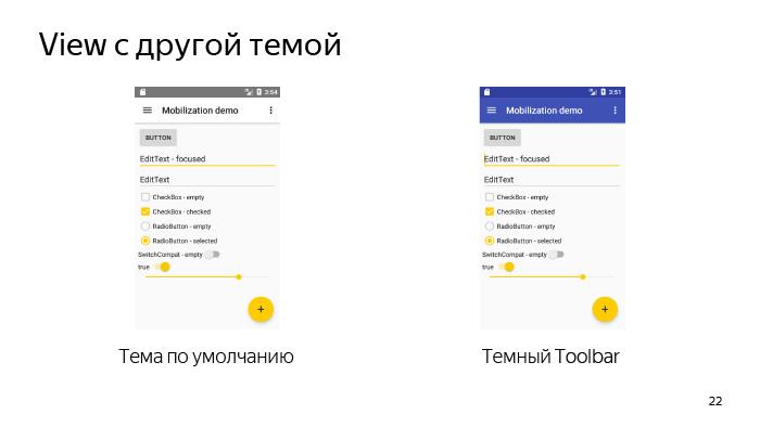 Лекция Яндекса: Advanced UI, часть первая - 17