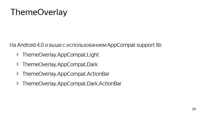 Лекция Яндекса: Advanced UI, часть первая - 18
