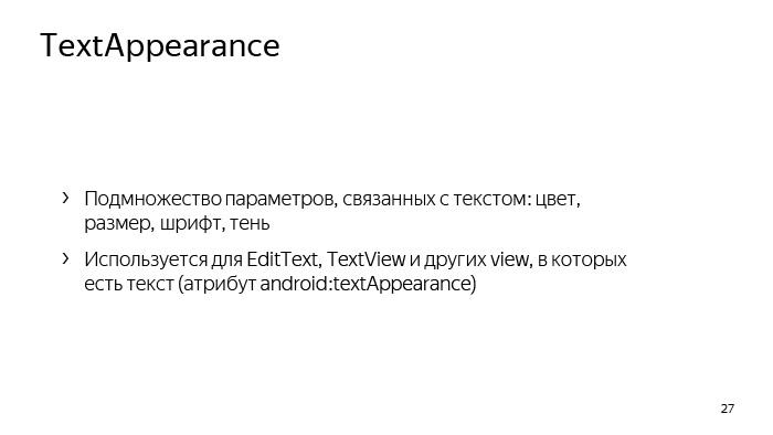Лекция Яндекса: Advanced UI, часть первая - 20
