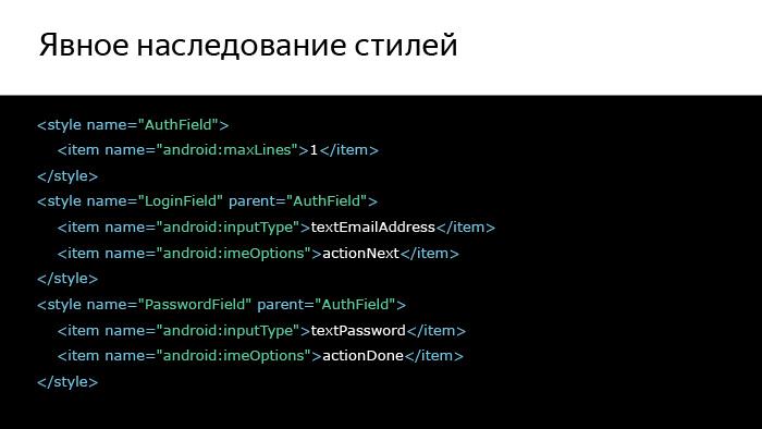 Лекция Яндекса: Advanced UI, часть первая - 22