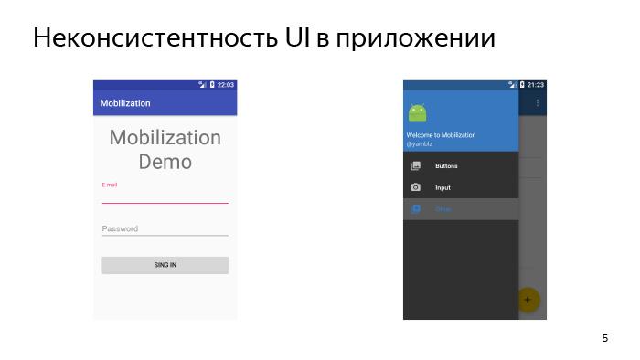 Лекция Яндекса: Advanced UI, часть первая - 3