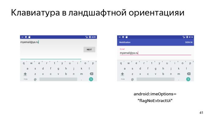 Лекция Яндекса: Advanced UI, часть первая - 31