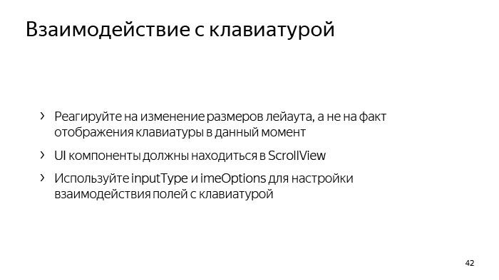 Лекция Яндекса: Advanced UI, часть первая - 32