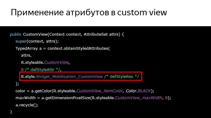 Лекция Яндекса: Advanced UI, часть первая - 39
