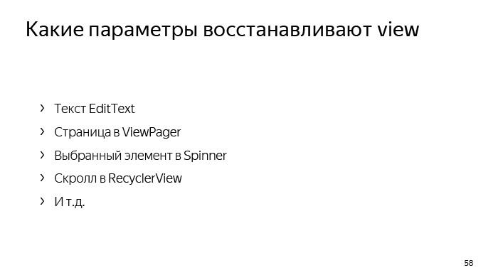 Лекция Яндекса: Advanced UI, часть первая - 44