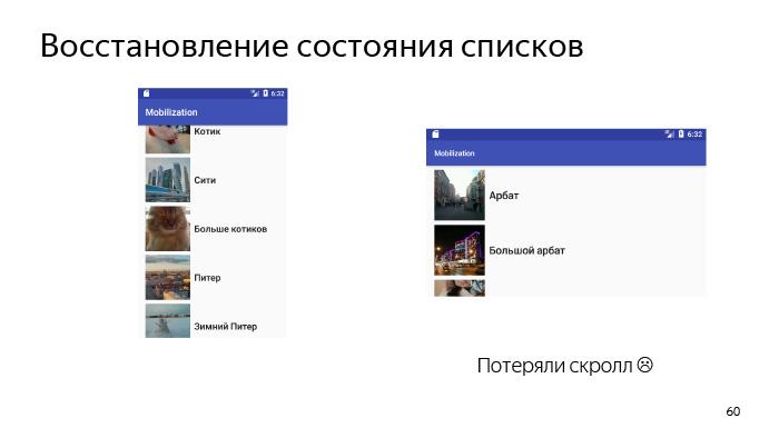 Лекция Яндекса: Advanced UI, часть первая - 46