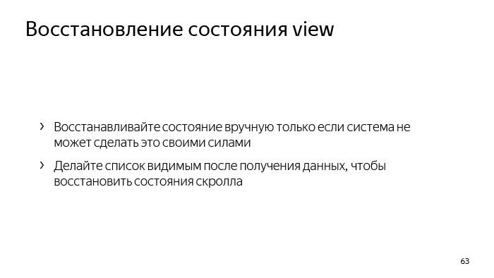 Лекция Яндекса: Advanced UI, часть первая - 49