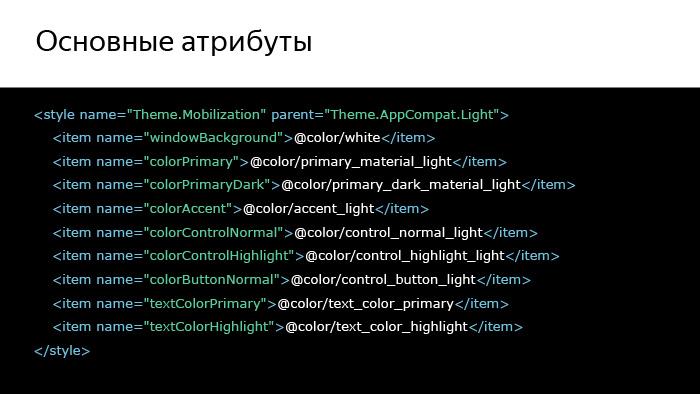 Лекция Яндекса: Advanced UI, часть первая - 5