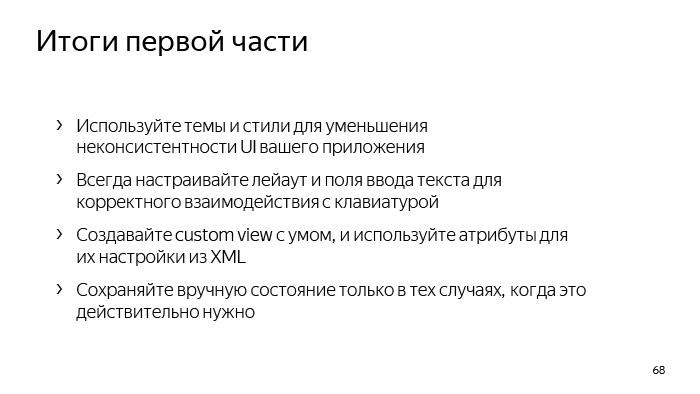 Лекция Яндекса: Advanced UI, часть первая - 53