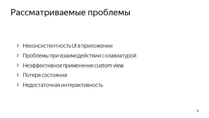 Лекция Яндекса: Advanced UI, часть первая - 1