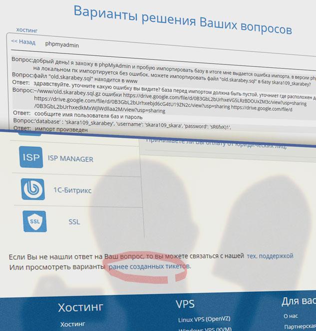 ранее решённые проблемы на хостинге ERAHost, утечка персональных данных