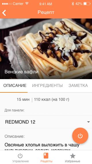 Мультипекарь REDMOND SkyBaker RMB-M657-1S: готовим вкуснейшие блюда с помощью смартфона - 10